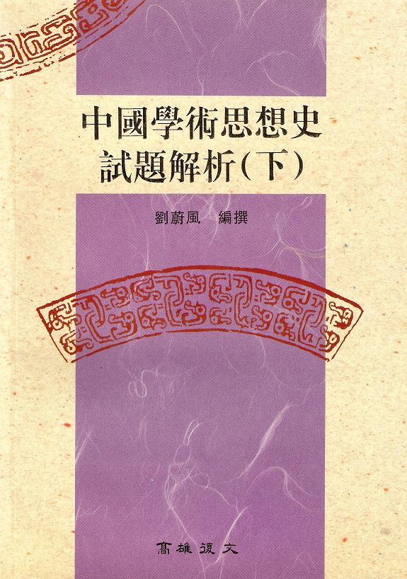 中國學術思想史試題解析(下)