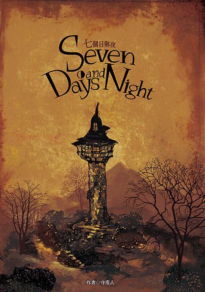 七個日與夜