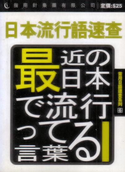 日本流行語速查