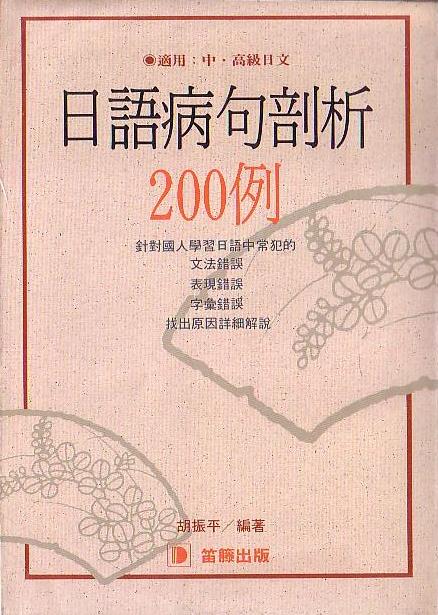 日語病句剖析200例