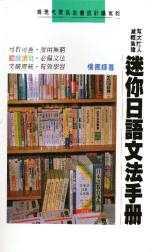 迷你日語文法�...