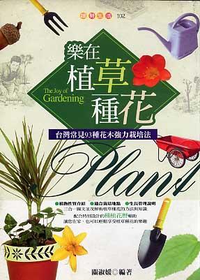 樂在植草種花