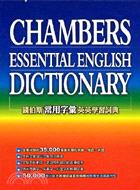 錢伯斯常用字彙英英學習詞典(20K硬皮精裝)
