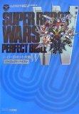 スーパーロボット大戦W パーフェクトバイブル