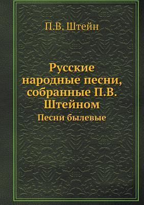 Russkie narodnye pesni Shtejn