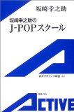 坂崎幸之助のJ‐POPスクール