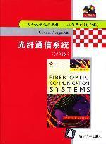光纖通信系統 Fiber-Optic Communication Systems
