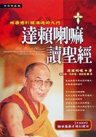 達賴喇嘛讀聖�...