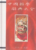 中國哲學辭典大全