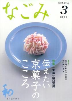 なごみ 2006-03