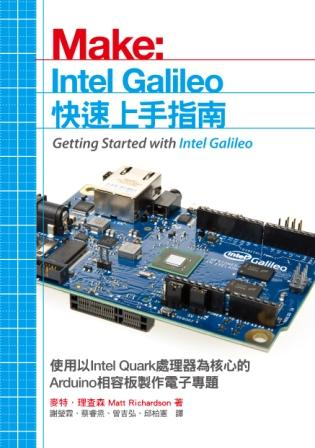 Intel Galileo 快速上手指南