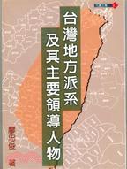 台灣地方派系及其主要領導人物