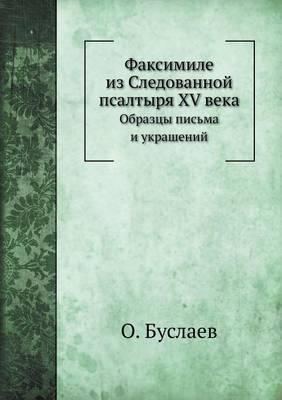 Faksimile iz Sledovannoj psaltyrya XV veka
