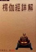 楞伽經詳解第九輯