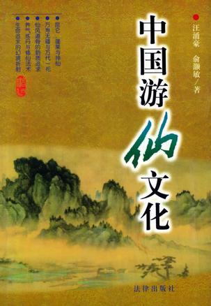 中国游仙文化