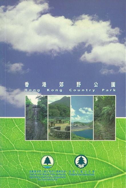 香港郊野公園