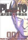 Pluto #001