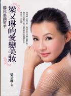 國民美顏幫主:梁又琳的愛戀美妝
