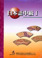 日本語中級Ⅰ (書+1CD)