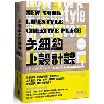 去紐約上設計課