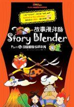 Story Blender 故事攪拌機