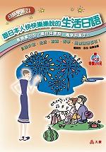 跟日本人快快樂樂說的生活日語(1B+4CD)