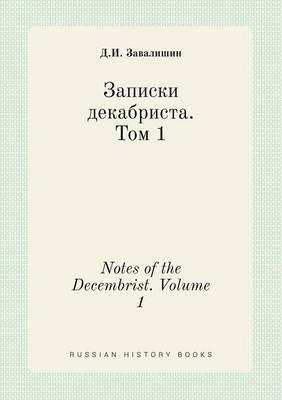Notes of the Decembrist. Volume 1