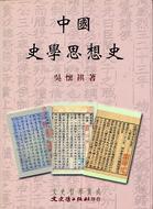 中國史學思想史