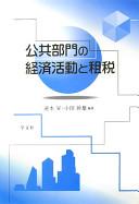 公共部門の経済活動と租税