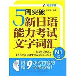 5周突破新日语能力考试文字词汇