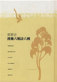 黄节注汉魏六朝诗六种