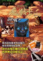 貓戰士二部曲新預言之五