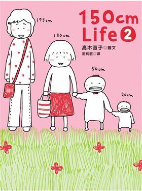 150cm Life (2)