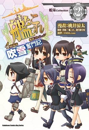 艦隊Collection 4格漫畫 吹雪奮鬥記 2