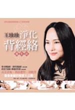 王珍珍淨化背經絡養生法