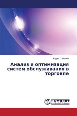 Analiz i optimizatsiya sistem obsluzhivaniya v torgovle