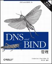 DNS and BIND管理,第五版