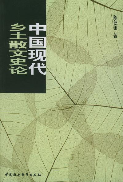 中国现代乡土散文史论