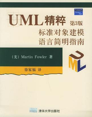 UML精粹