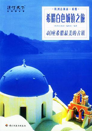 希腊白色城镇之旅