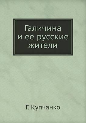 Galichina i ei russki zhiteli