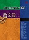 台灣原住民族漢語文學選集散文卷