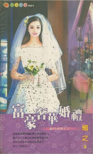 富豪奢華婚禮