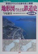 地形図でたどる鉄道史西日本編