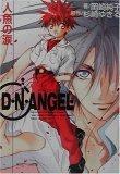 D・N・ANGEL―人魚の涙