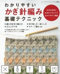 わかりやすいかぎ針編み基礎テクニック