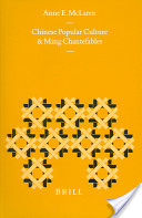 Chinese Popular Culture and Ming Chantefables