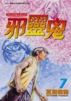 邪靈鬼(07)