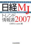 日経MJ トレンド情報源 2007