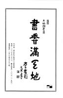 中華人民共和國對外關係史稿 1978-1989 (第三卷)